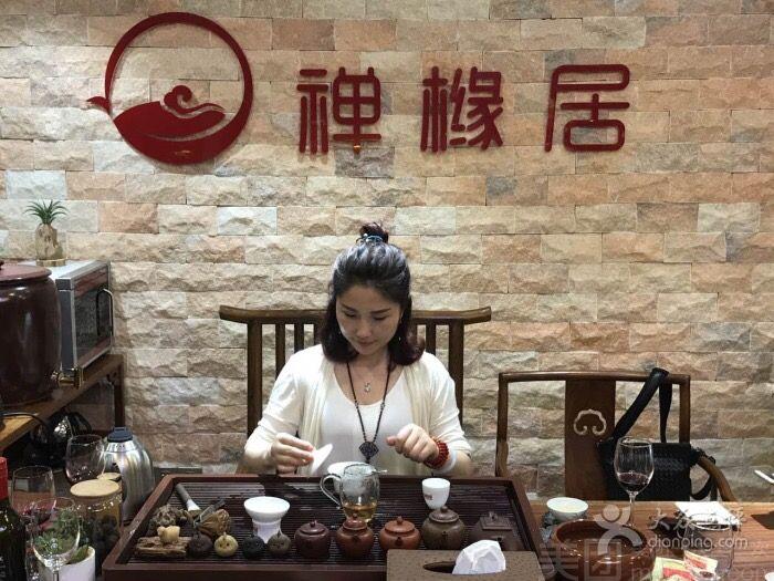 禅橼居茶社-美团