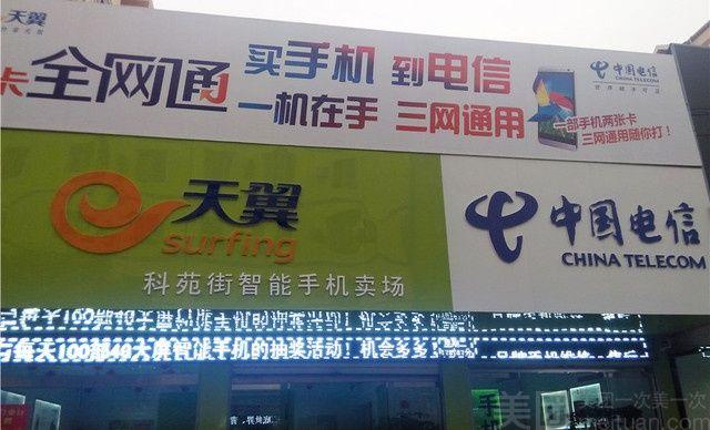 中国电信-手机贴膜1次(普通膜),仅售3.9元,价值20元手机贴膜1次(普通膜),免费WiFi,免费停车位!