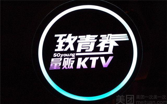 致青春量贩KTV[高桥]正晚黄金场7小时欢唱+豪华美食酒水套餐,免开机费!免费WiFi!