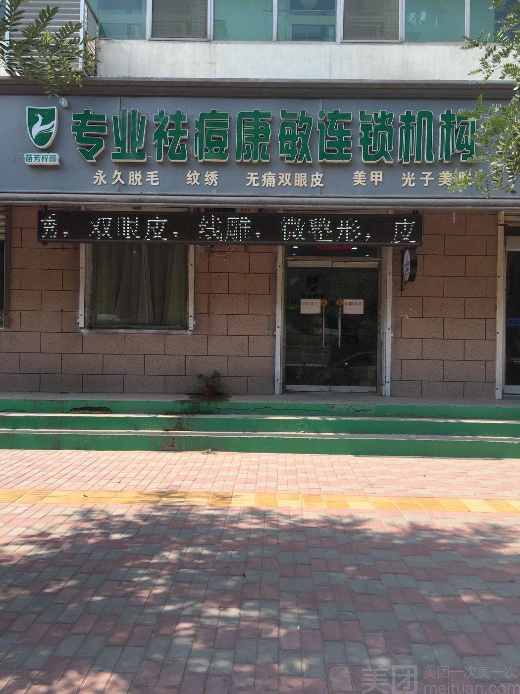 河北宾尚美容服务有限公司-美团