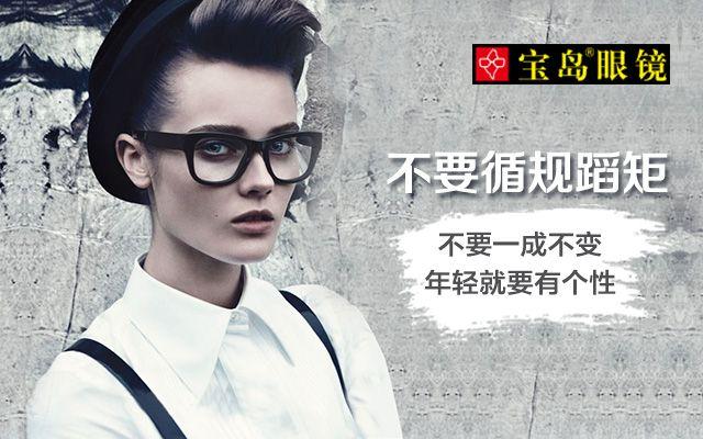 宝岛眼镜(广西北海大润发店)-美团