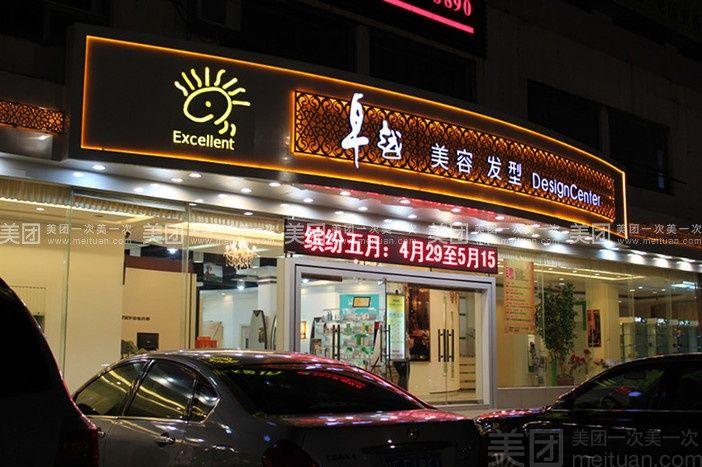 卓越美容发型设计中心(北部湾西路店)-美团