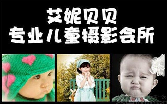 艾妮贝贝国际儿童摄影会所(兴工南街店)-美团