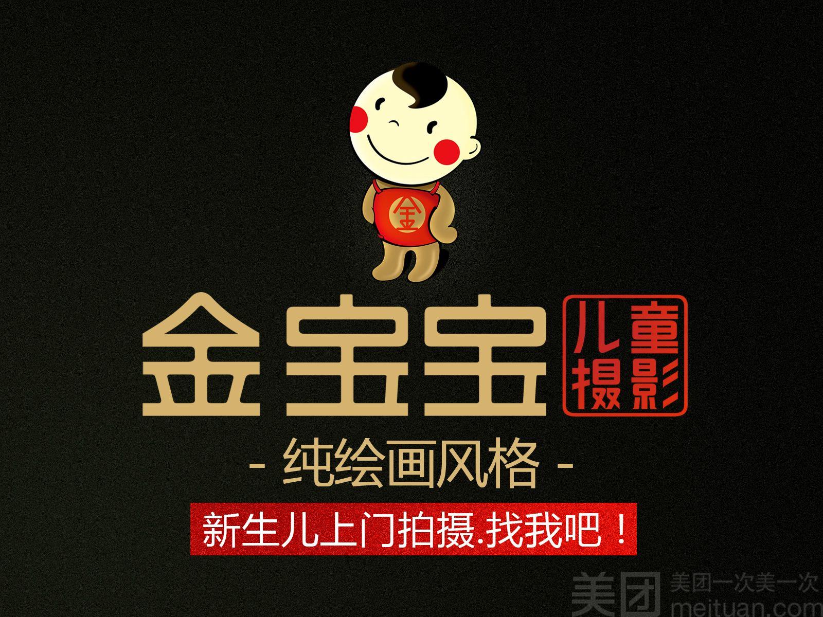 金宝宝儿童摄影(新洲店)-美团