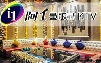 【深圳】阿1量贩式KTV-美团