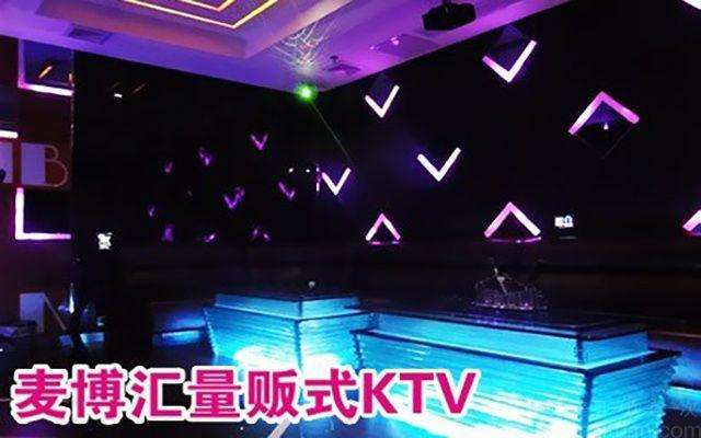 麦博汇量贩式KTV-美团