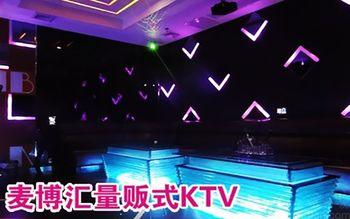 【郴州】麦博汇量贩式KTV-美团