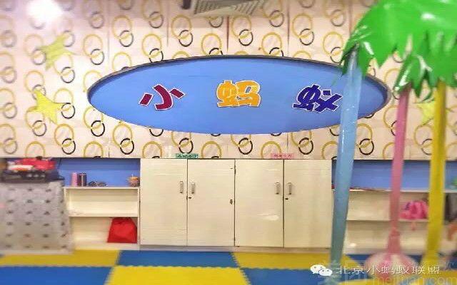 小蚂蚁联盟儿童游乐园-美团