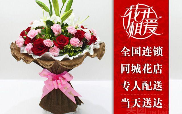 :长沙今日团购:【花开相爱鲜花速递】11支混搭花束 棕色包装