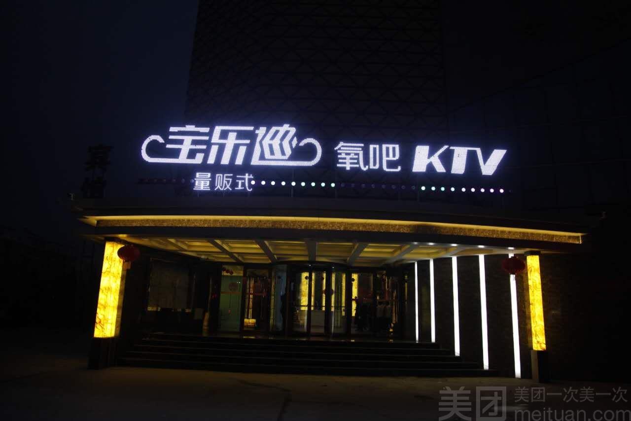 宝乐迪氧吧量版式KTV-美团
