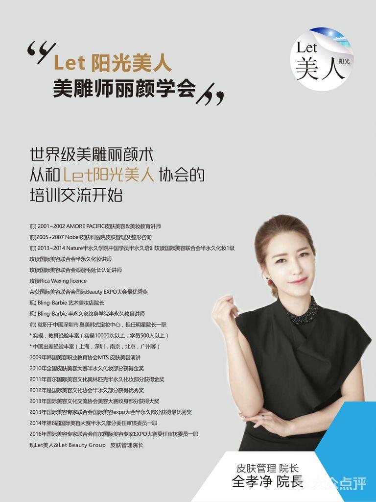 [市中心区] 阳光美人韩国皮肤管理中心