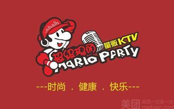 【上海】超级玛丽量贩KTV-美团