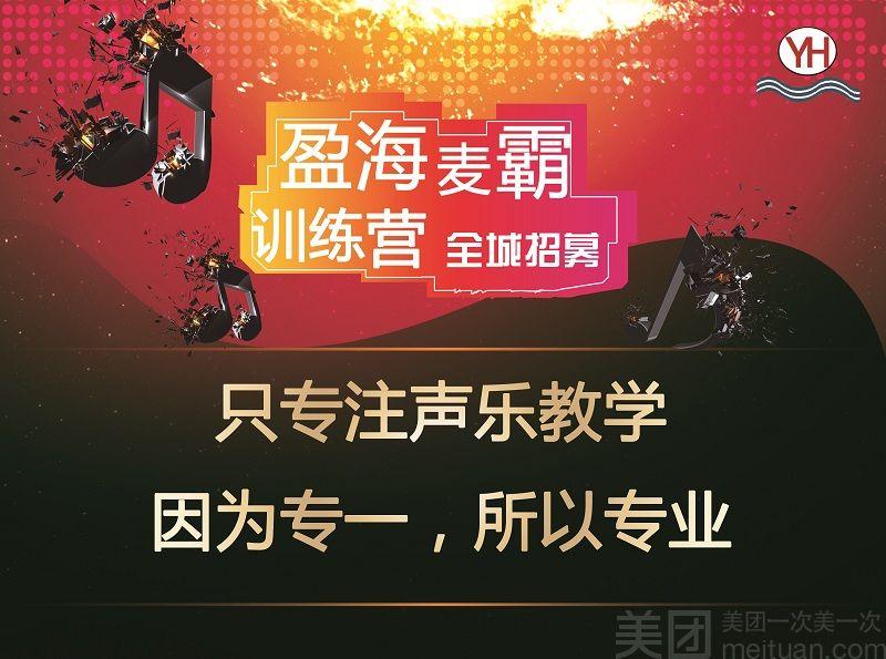 盈海KTV麦霸训练营(雍和宫店)-美团