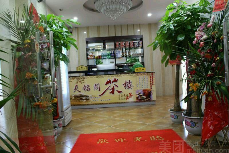 :长沙今日钱柜娱乐官网:【天铭阁茶楼】中包厢5小时棋牌套餐