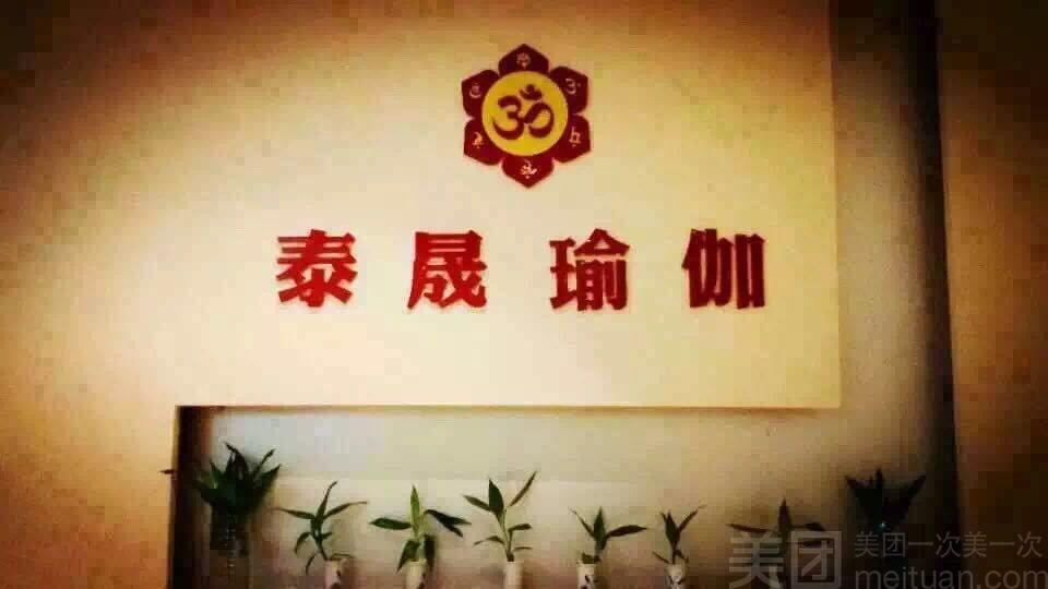泰晟瑜伽孕产私教馆(曼哈顿店)-美团