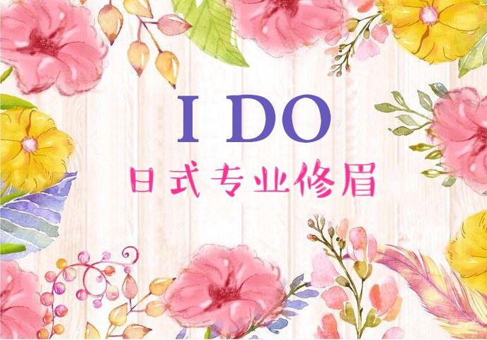 I DO美甲微妆馆·专业半永久纹绣-美团