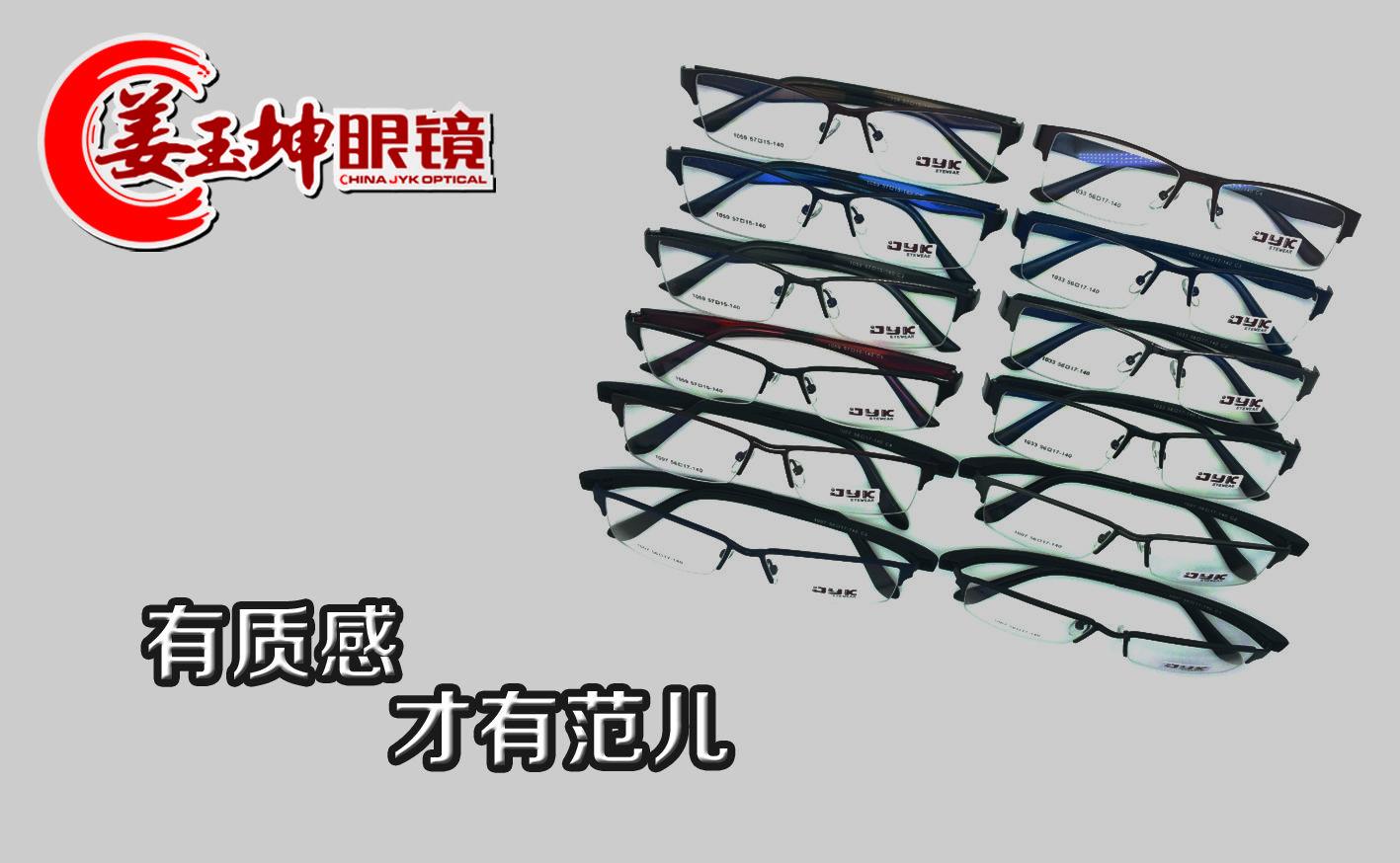 姜玉坤眼镜店(一店)-美团