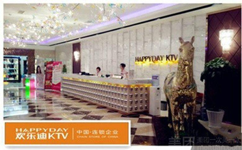 欢乐迪量贩式KTV-美团