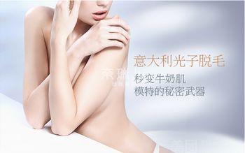 【广州等】70%意大利美容院都在用!瘦脸/嫩白/脱毛三选一-美团