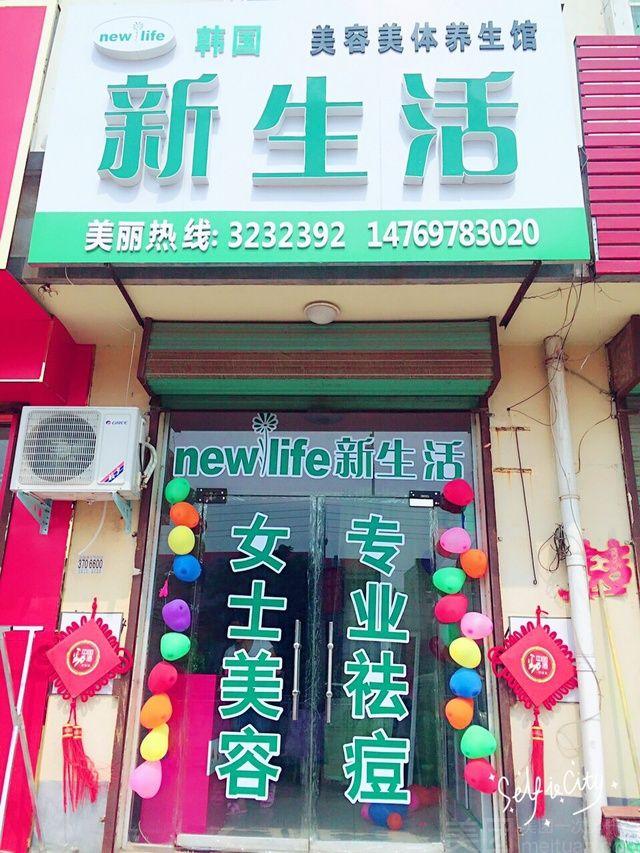 新生活美容美体养生馆(田庄店)-美团