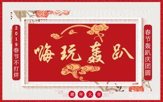 春节团圆家庭出游除夕聚会私人定制