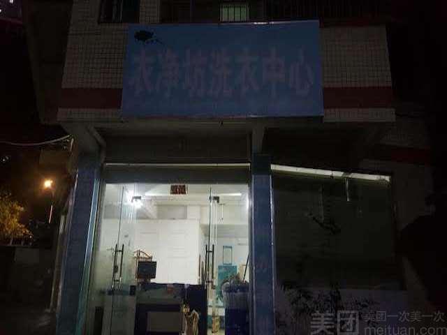 广州衣净坊洗衣中心-美团