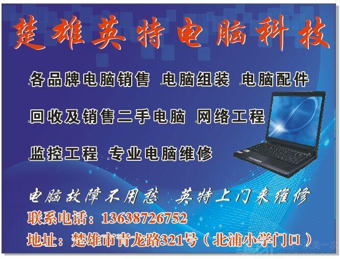 楚雄英特电脑服务中心-美团