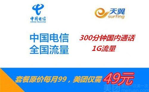 中国电信-中国电信东大街营业厅49套餐,仅售49元,价值99元中国电信东大街营业厅49套餐,免费WiFi,免费停车位!