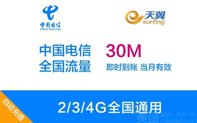 中国电信手机流量包30M-中国电信手机流量包30M,仅售4.75元,价值6元中国电信手机流量包30M!支持2/3/4G用户,全国通用,港澳台地区除外,当月充值,立即生效,月末失效!