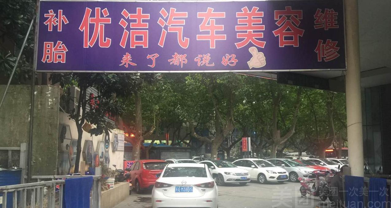 香港妙奇汽车SAP馆-美团