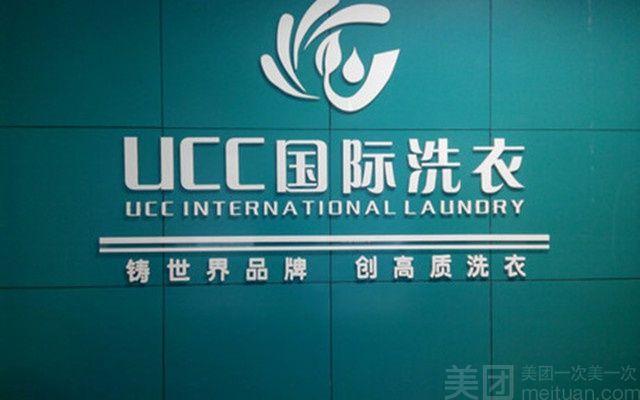 UCC国际洗衣-美团