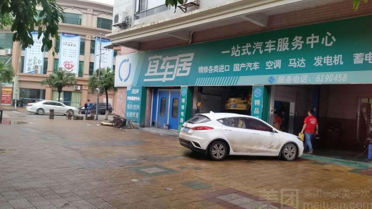 【宜车居一站式汽车服务中心怎么样】北京特色宜车居
