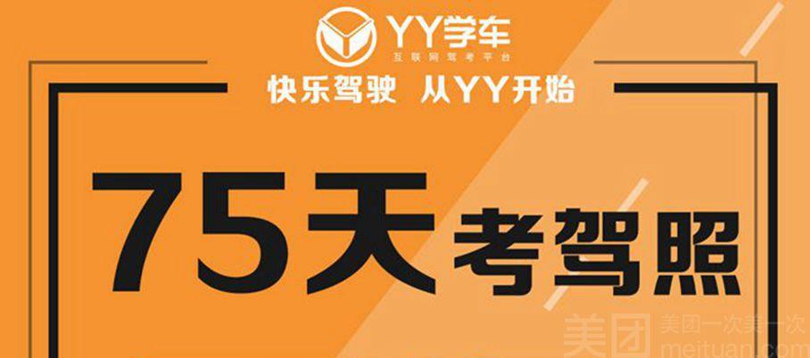 YY学车-悦悦驾驶培训有限公司-美团