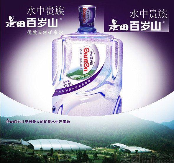 景田百岁山生产基地隶属于景田公司,是经营桶装饮用水生产和销售的大型企业。公司拥有先进的生产厂房,二十八条先进的全自动生产线,雄厚的技术力量和经济实力在饮用水行业中得到了公认。产品销售网络不仅覆盖中国大陆,还远销中国香港、中国澳门、加拿大、新加坡、美国、俄罗斯、菲律宾、南非、马绍尔群岛等国和地区,并且在海外取得了不菲的成绩和良好声誉,成为中国瓶装饮用水出口量较大的企业。 景田百岁山生产基地,位于著名的国内知名风景名胜区及道教圣地——罗浮山脉自然保护区,该区青山叠嶂。 林海馨波,古木苍