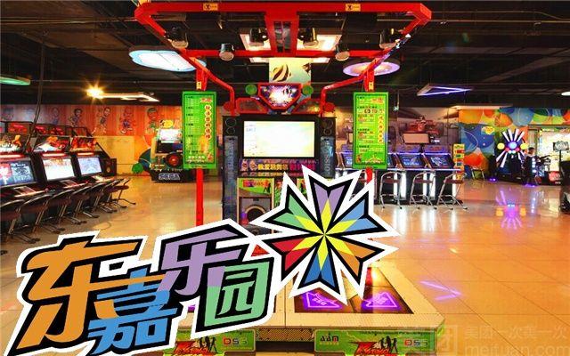 东嘉乐园电玩城-美团