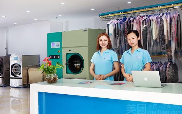 洗衣管家(总店)-美团