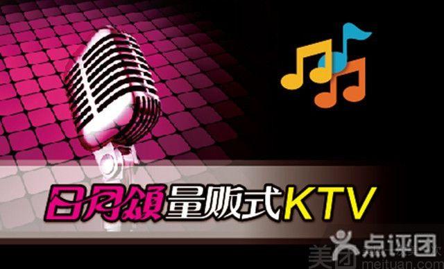 日月颂量贩式KTV-美团