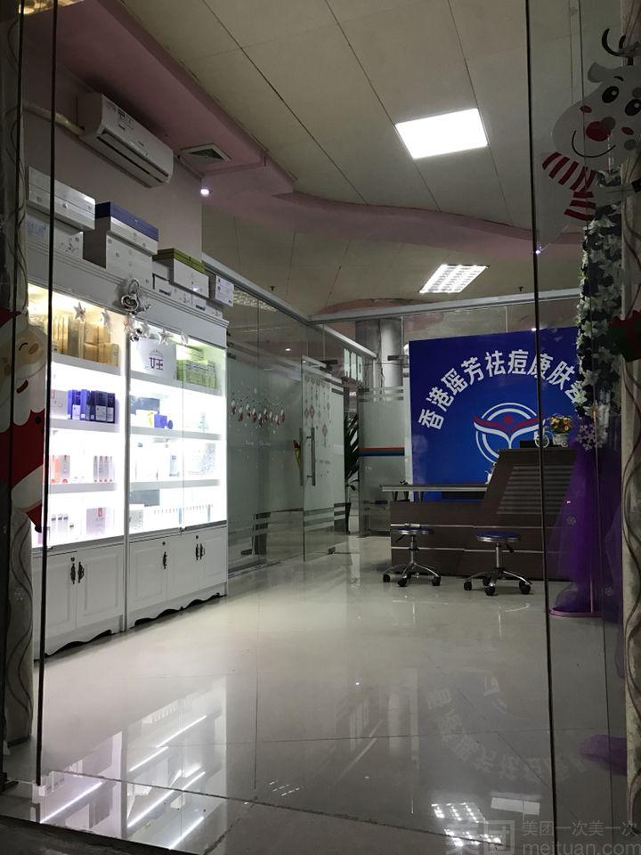 香港瑶芳祛痘康肤会馆-美团