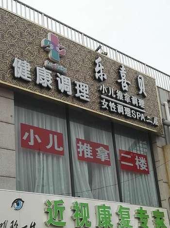 【北京】乐喜贝健康-美团