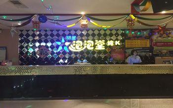 【安平等】明星泡泡堂量贩式KTV-美团