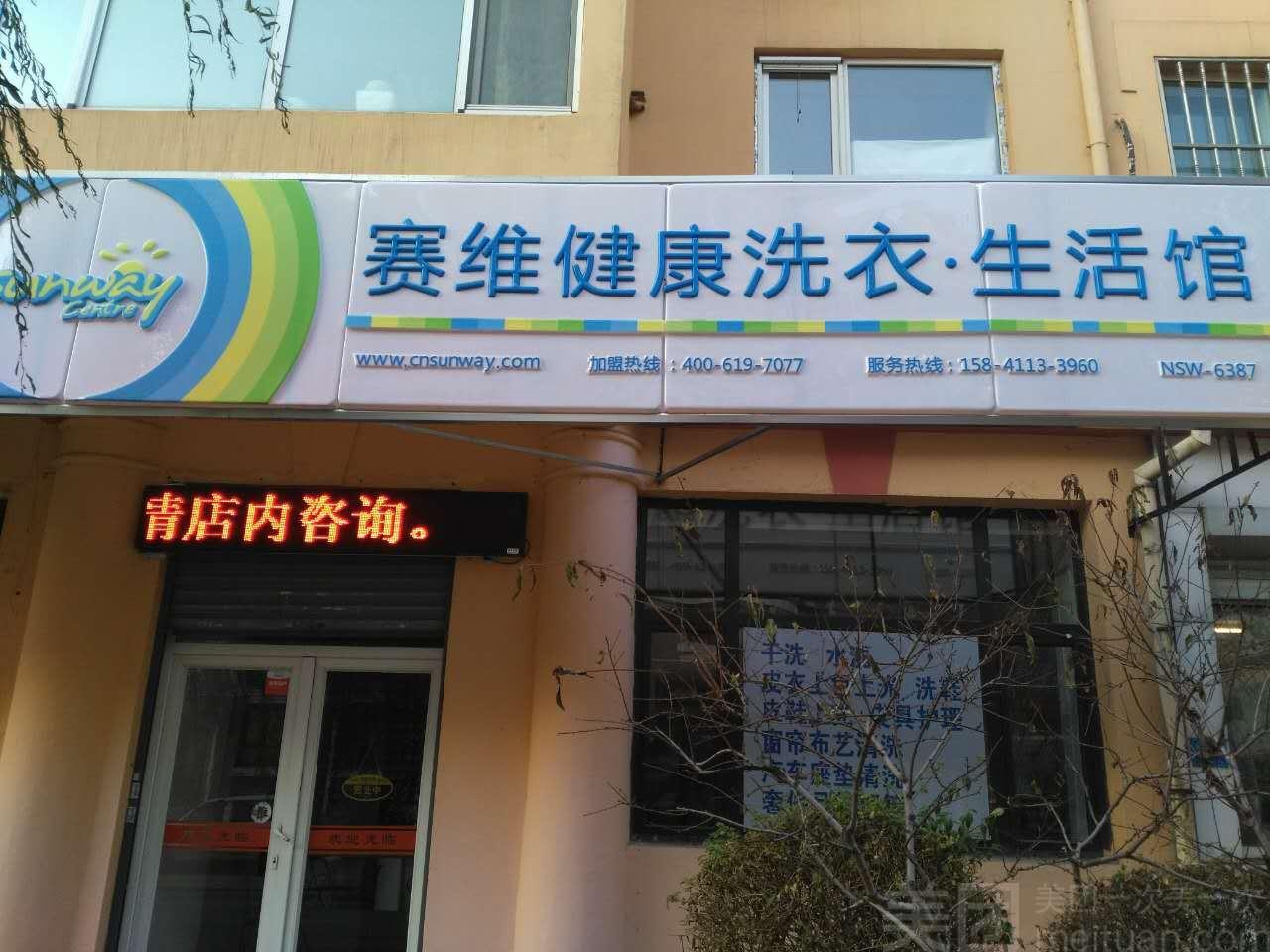 赛维健康洗衣(连胜街店)-美团