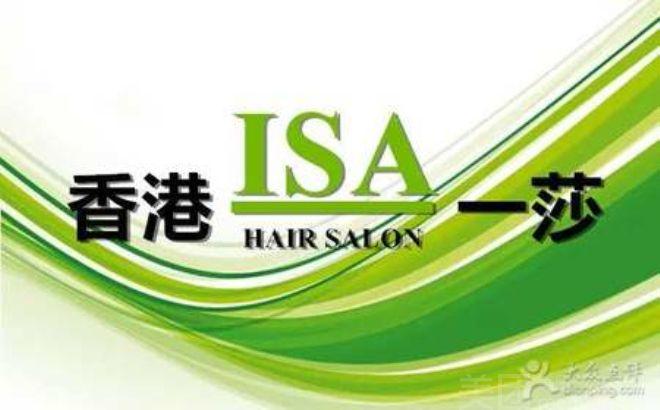 香港ISA一莎(正佳广场3店)-美团