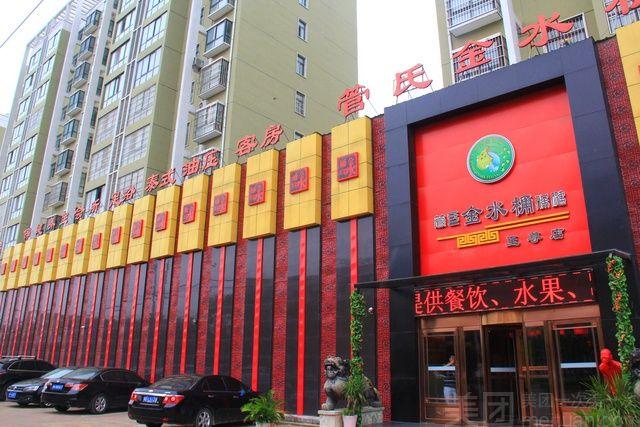 【管氏金水桶怎么样】北京特色管氏金水桶-香薰浴盐