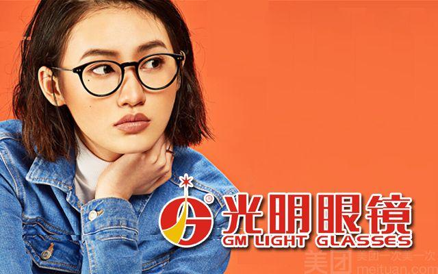陕西光明眼镜正牌连锁(丰禾店)-美团