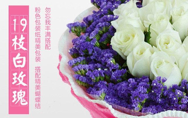 :长沙今日团购:【花开相爱鲜花速递】19枝白玫瑰+勿忘我外围