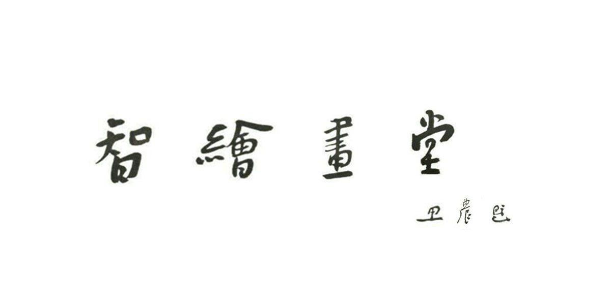 :长沙今日团购:【智绘画堂】单人超值的双月卡 双月课程