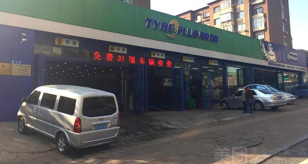 米其林丰驰汽车维修服务有限公司(钰马苑中南路店)-美团