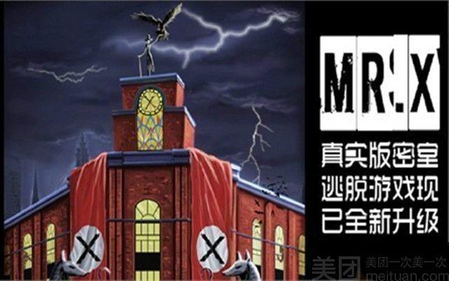 X先生密室(西安旗舰店)-美团