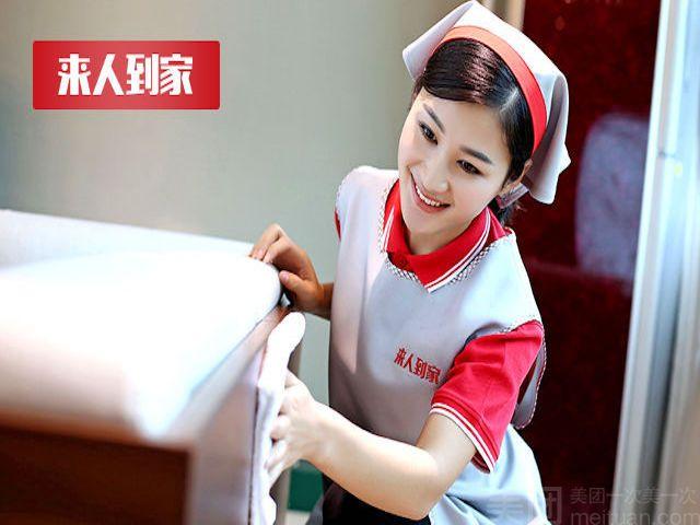 :长沙今日团购:【来人到家】家庭保洁4小时+擦玻璃4小时
