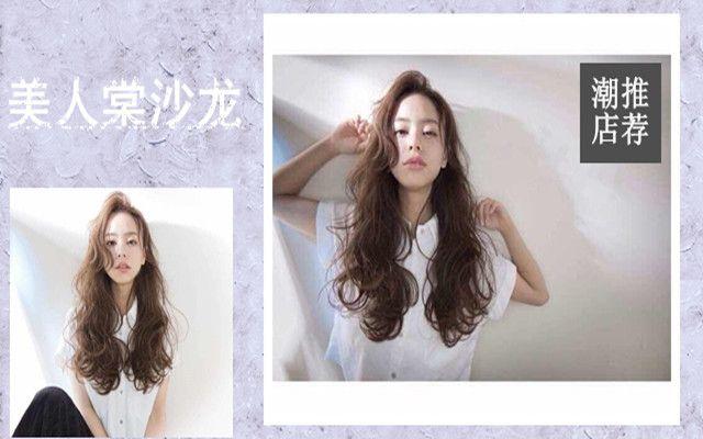 美人棠-发型工作室-美团